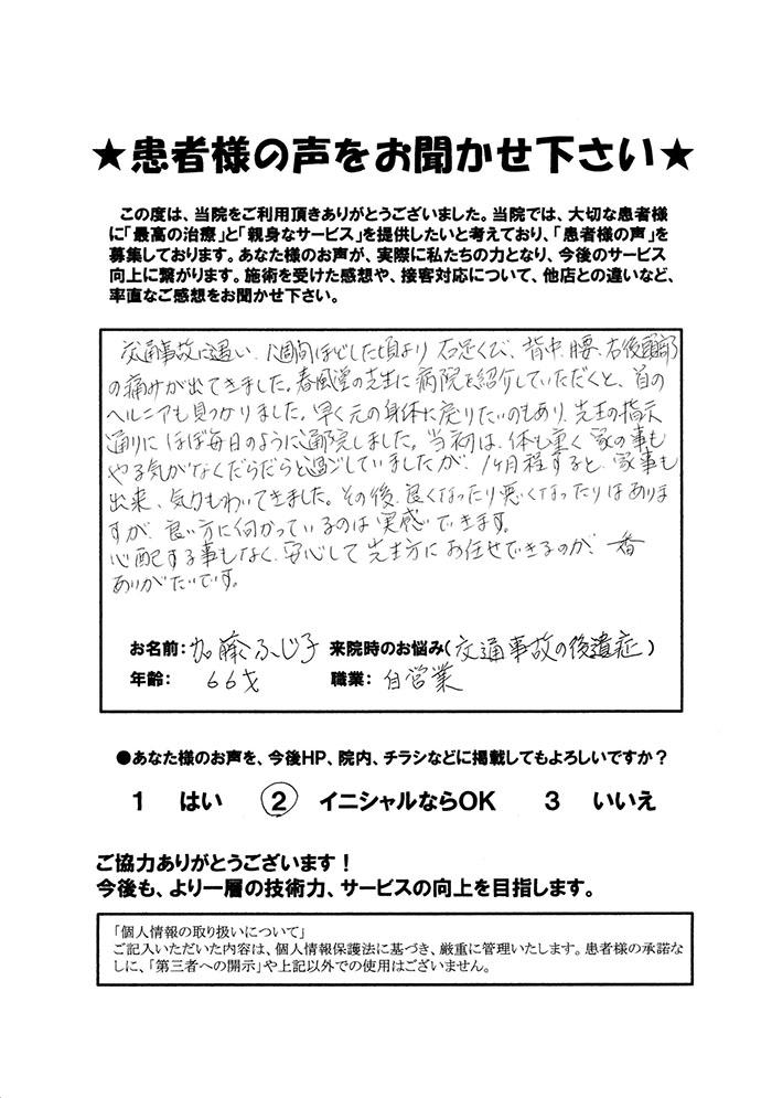 K.F様 交通事故施術 60代